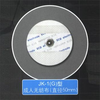 鈞康一次性使用心電電極JK-1(G)