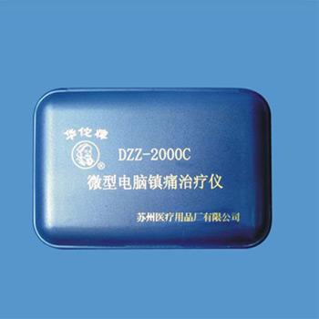 华佗电脑镇痛治疗仪Dzz-2000C