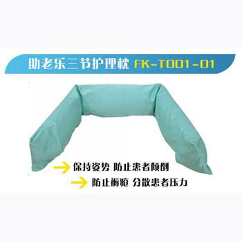 助老樂三節護理枕FK-T001