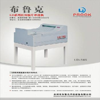 布鲁克洗片机LD-14S