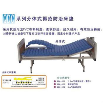 粵華防褥瘡床墊QDC-622型
