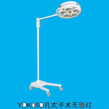 山東育達手術無影燈YDK04D型