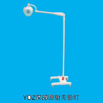 山東育達手術無影燈YDZ型