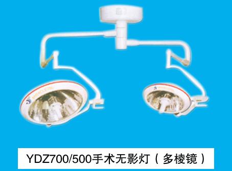 山东育达手术无影灯YDZ700/500(MIRACLE)