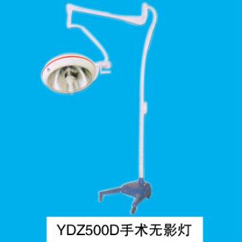 山東育達手術無影燈YDZ500D型