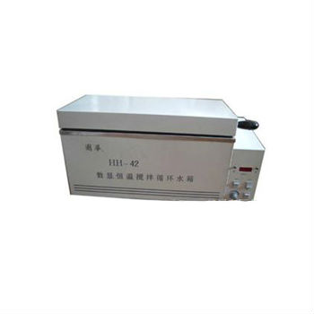 国华恒温搅拌循环水箱HH-42