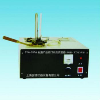 上海安德闭口石油产品开口闪点试验器SYA-261B(SYP1001B-Ⅱ)
