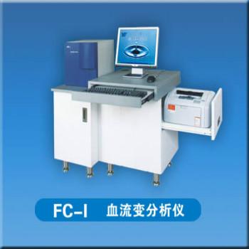 FC-I型血流變分析儀FC-I型