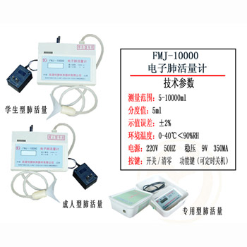 悦健肺活量计FMJ-10000