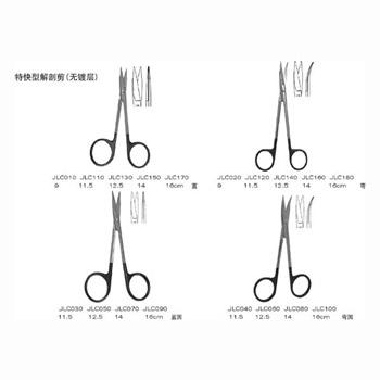 上海金钟解剖剪11.5cm