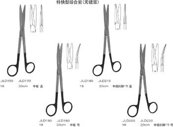 上海金鐘綜合組織剪18cm