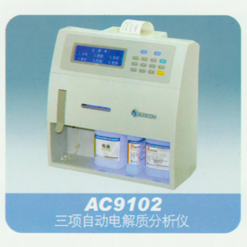 奧迪康自動電解質分析儀AC9102