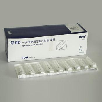BD 碧迪一次性使用无菌注射器(带针)10ML