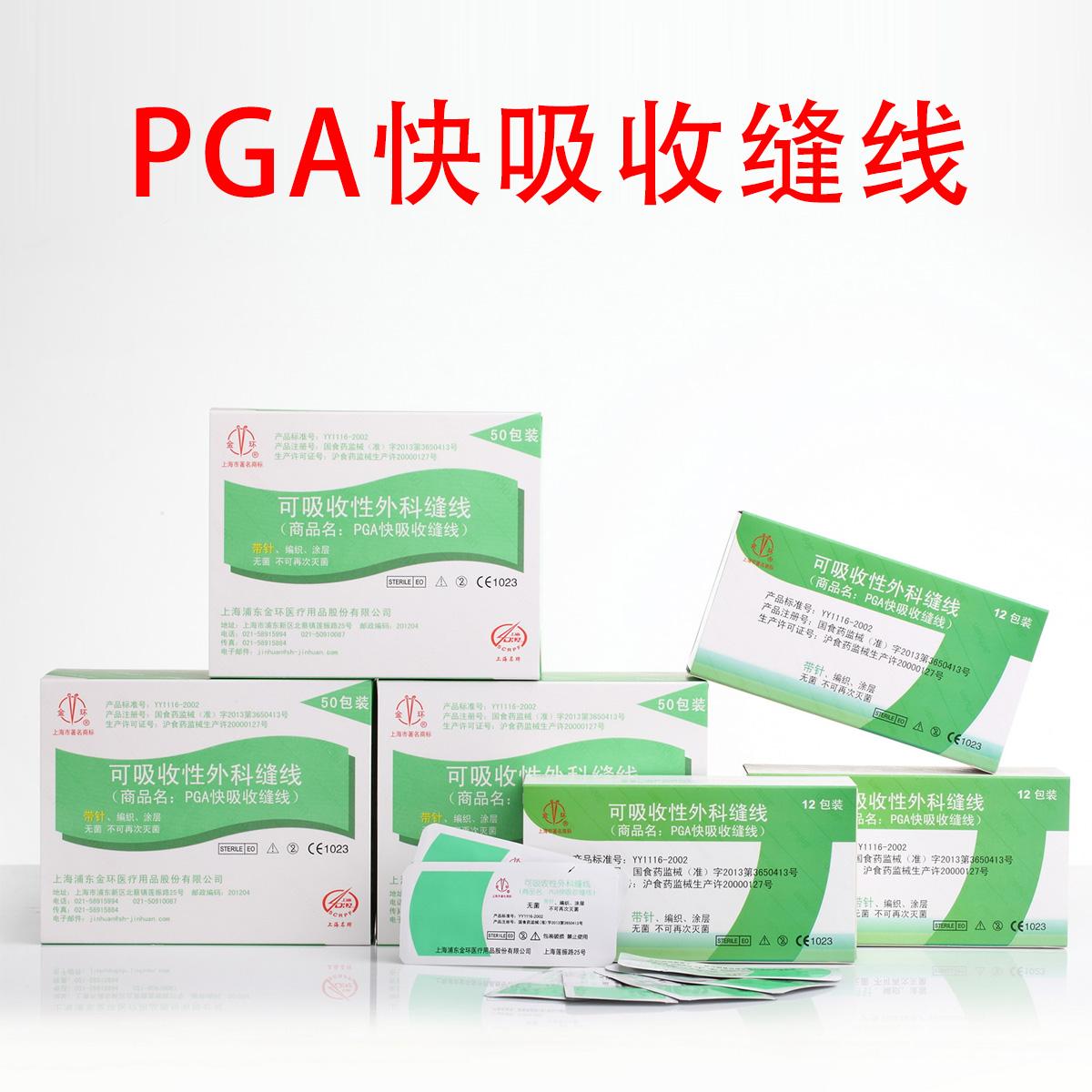 金环PGA快吸收缝线 可吸收性外科缝线KCR531