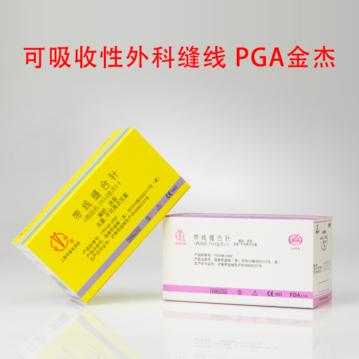 金环可吸收性外科缝线 PGA(金杰) 单针R215