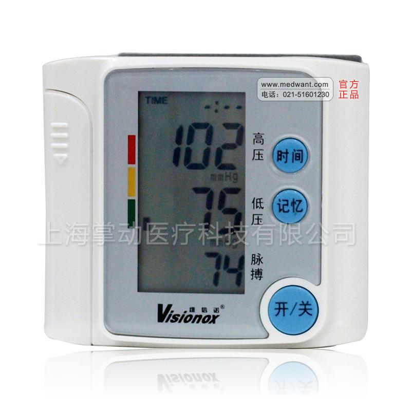 維信諾血壓計BP165W