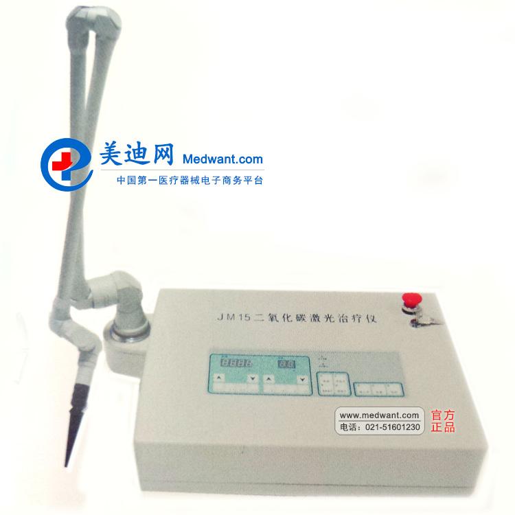 上海嘉光CO2激光治疗仪JM15