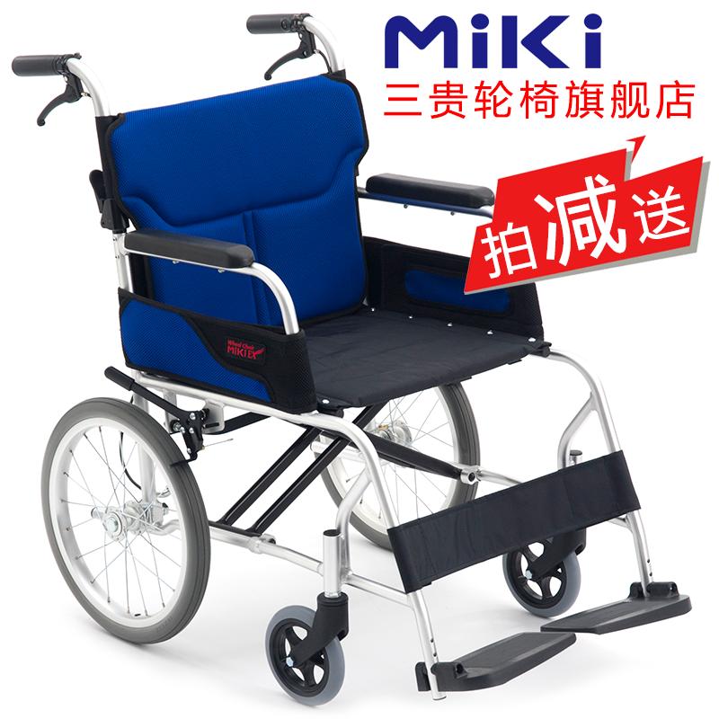Miki 三貴輪椅車LSC-2型
