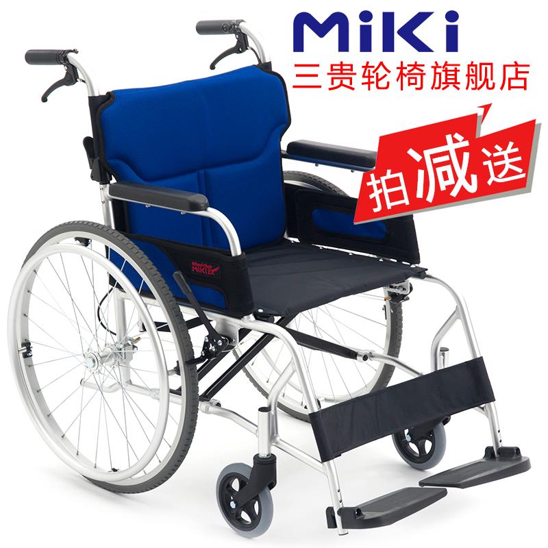 Miki 三贵轮椅车LS-2型