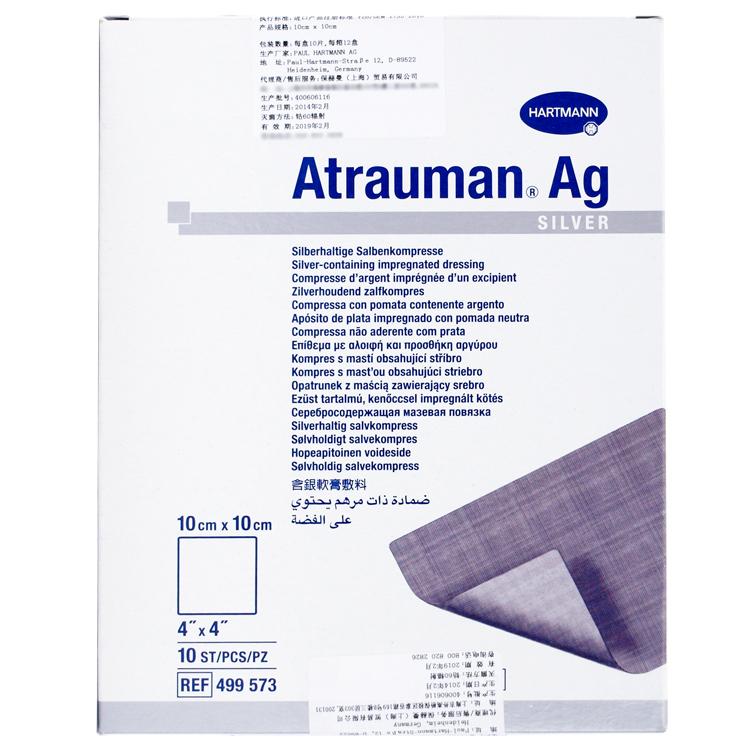 德國保赫曼德濕銀含銀傷口敷料Atrauman AG st