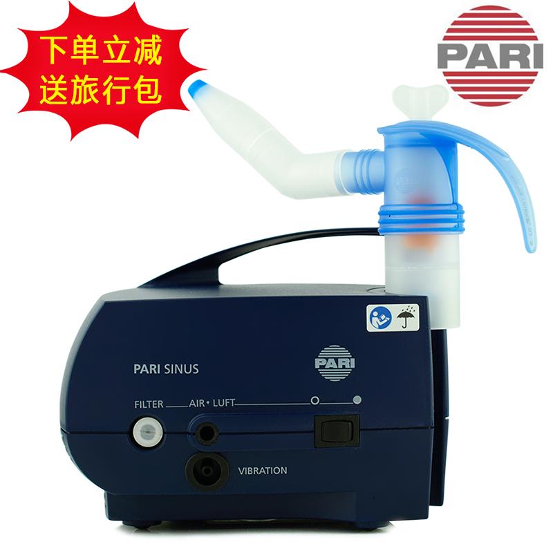 德国PARI(百瑞)雾化器PARI SINUS型  黄芯