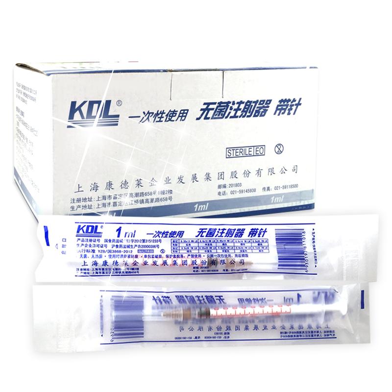 康德莱一次性使用无菌注射器1ml