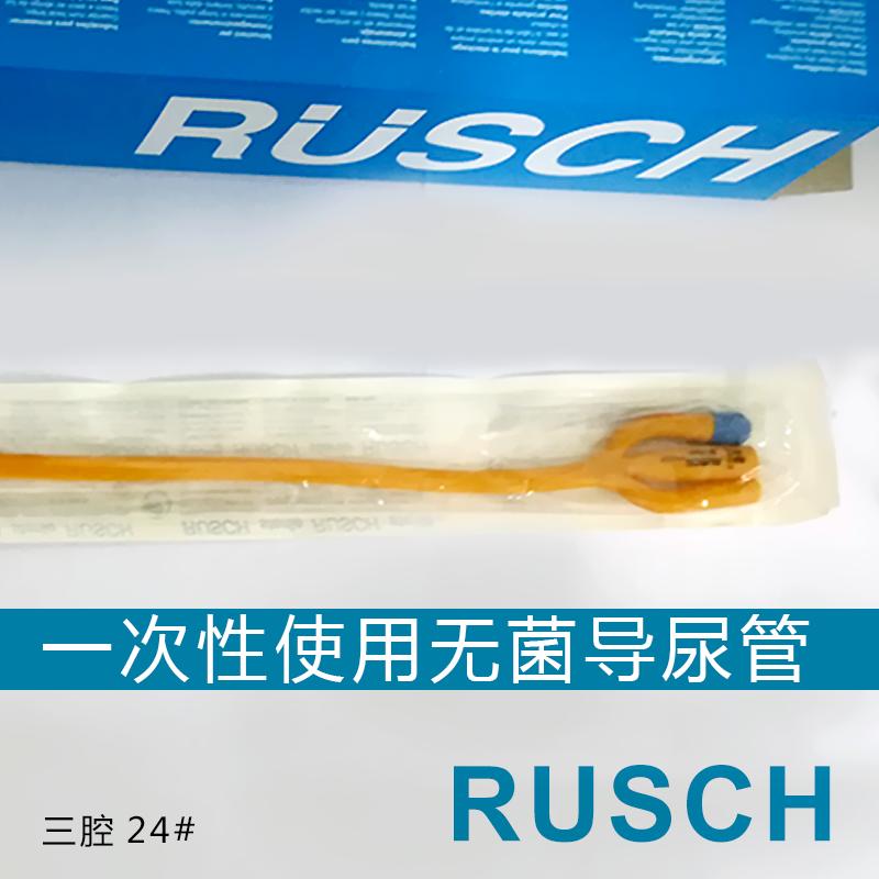RUSCH 德國魯西三腔導尿管24#