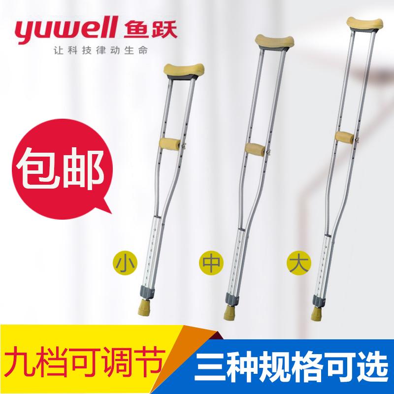 魚躍腋下拐杖YU860型 (大號)