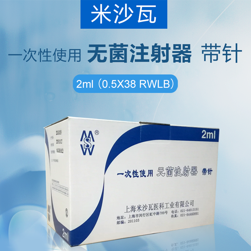 棱牌(米沙瓦)一次性使用无菌注射器2ml