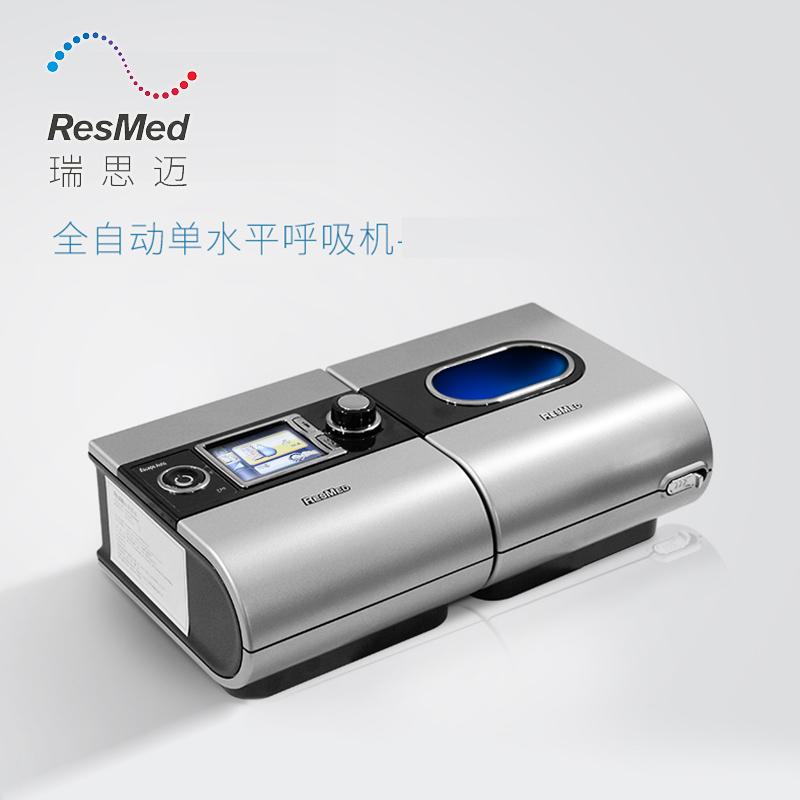 Resmed 瑞思迈呼吸机S9 Auto Set