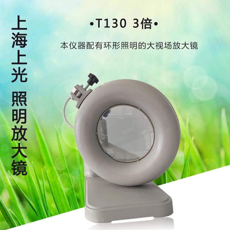 上海上光照明放大镜T130 3倍