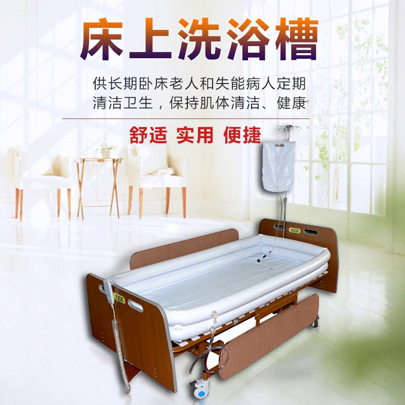 樂惠臥床洗浴槽
