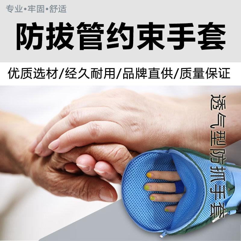 樂惠多功能安全約束手套小號