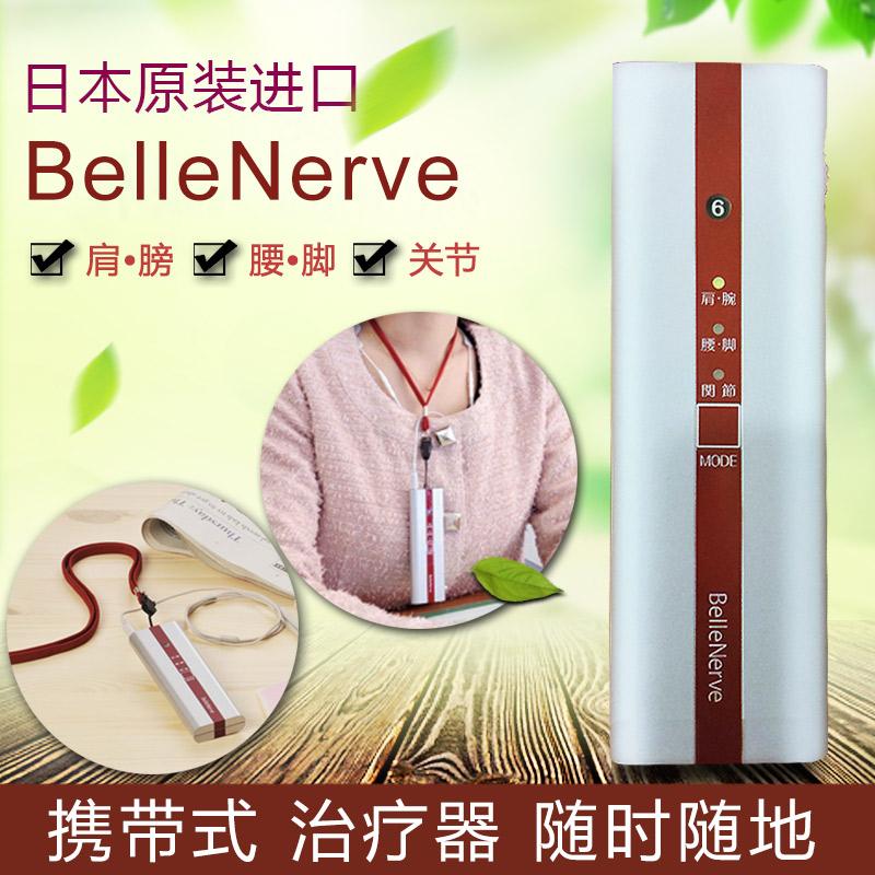 日本好瑪攜帶式治療器BelleNerve
