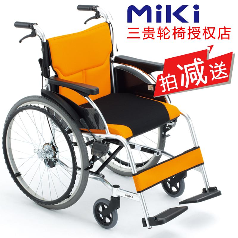 Miki 三贵轮椅车MCS-43JD型