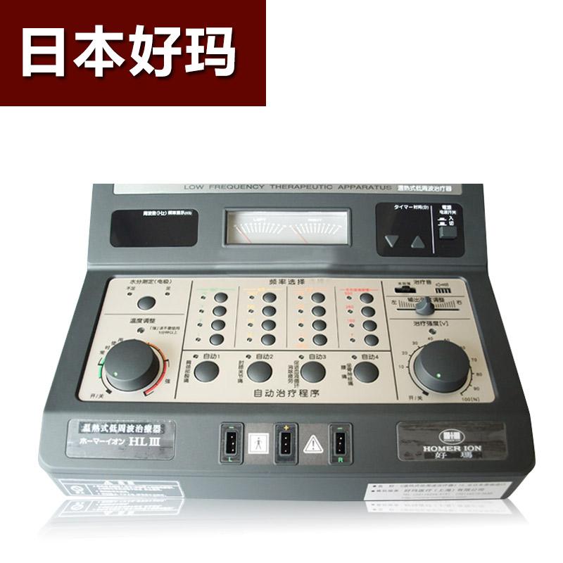 日本好瑪溫熱低周波治療儀HL-III