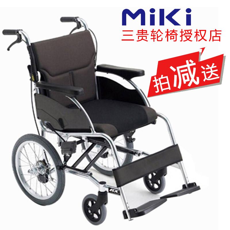 Miki 三贵轮椅车MCSC-43JD型