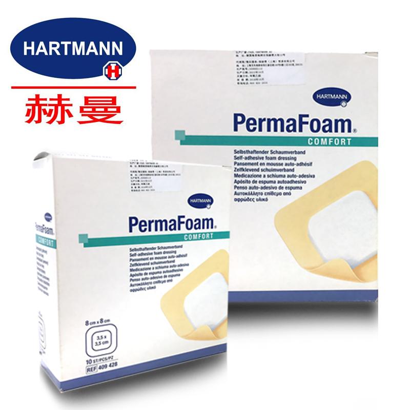 德國保赫曼德濕膚泡沫傷口敷料 PermaFoam Comfort