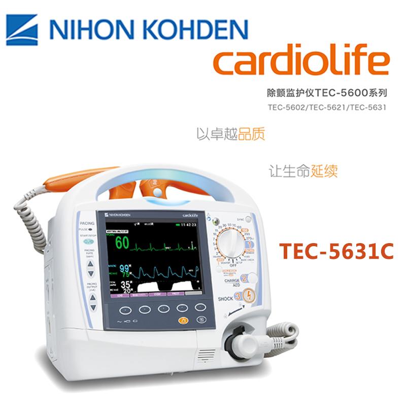 日本光电除颤仪TEC-5631C