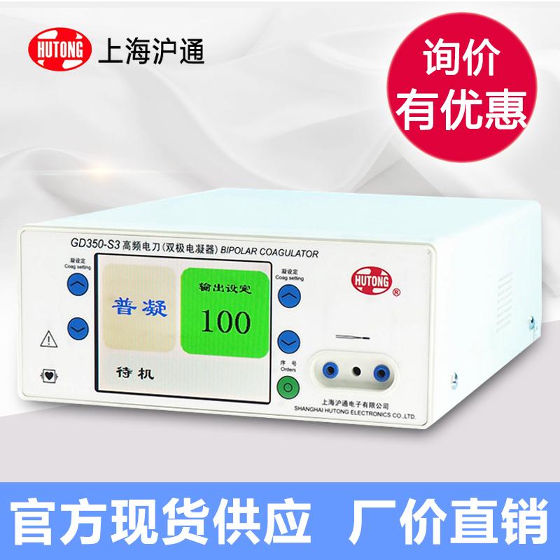 沪通高频电刀GD350-S3