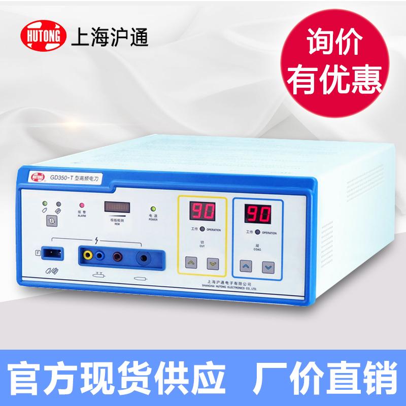 沪通高频电刀GD350-T