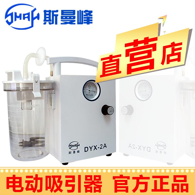 斯曼峰低负压吸引器DYX-2A