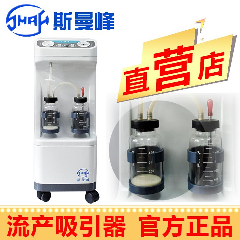 斯曼峰電動吸引器LX-3型