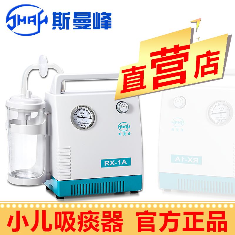 斯曼峰吸痰器YB-RX-1A小儿型