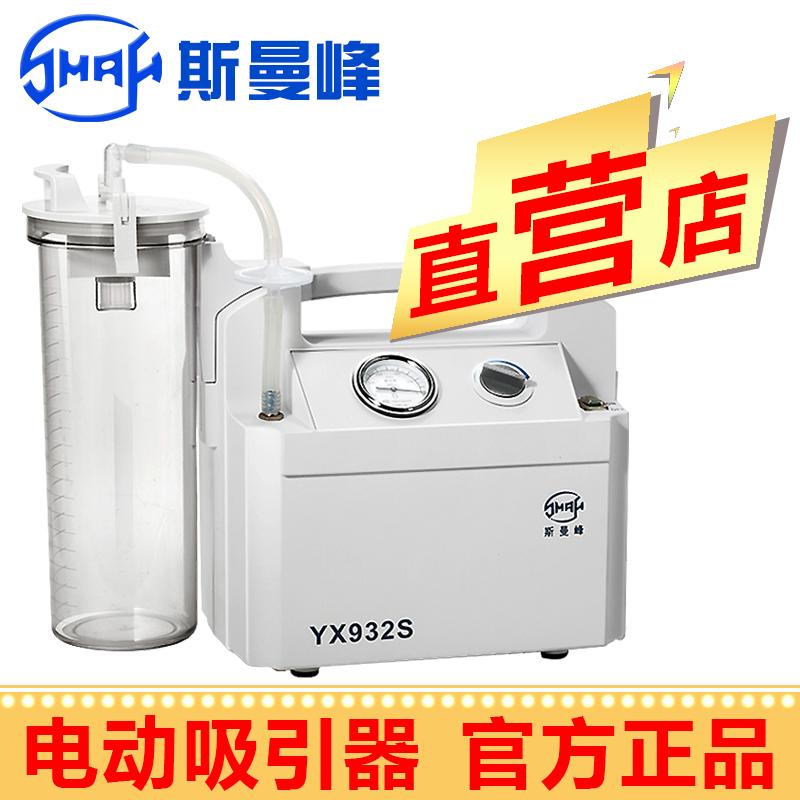 斯曼峰電動吸引器YX932S型手提式