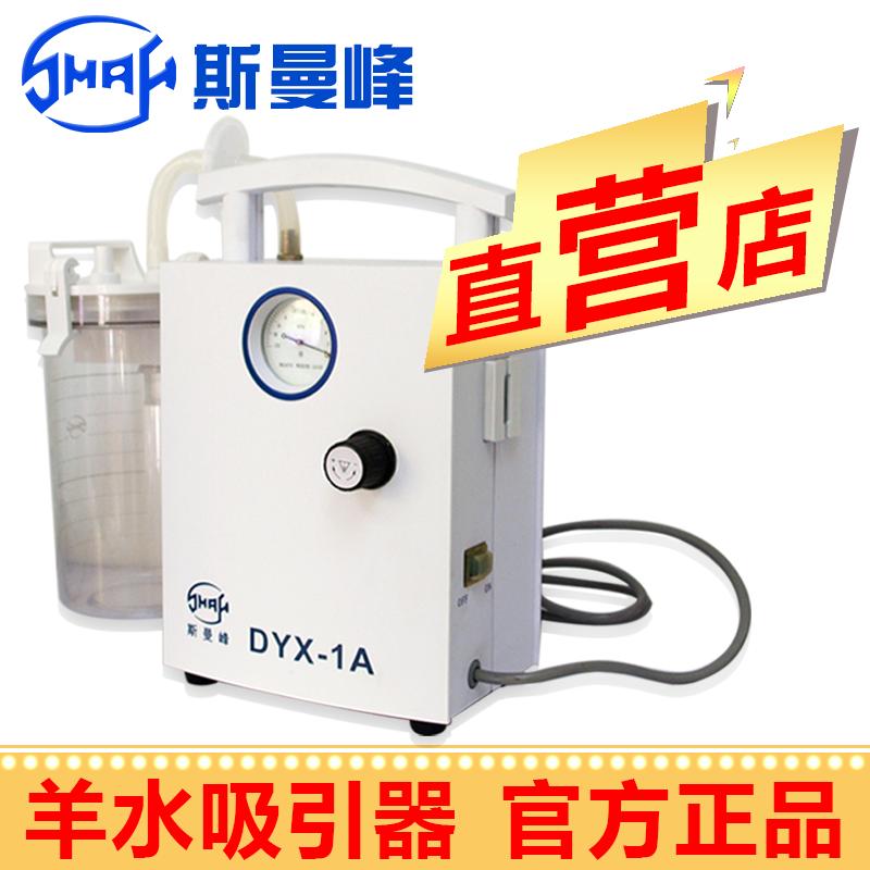 斯曼峰低壓羊水吸引器DYX-1A型
