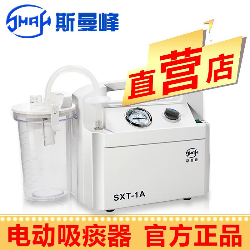 斯曼峰吸痰器SXT-1A型