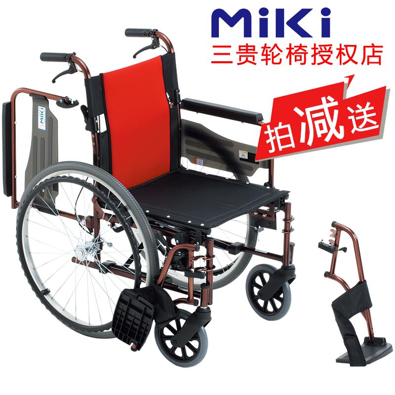 Miki 三贵轮椅车MCVWSW-49JL型
