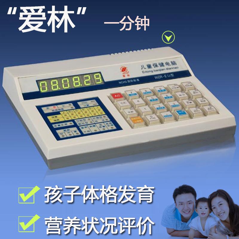 愛林兒童保健電腦WZR-EI2型