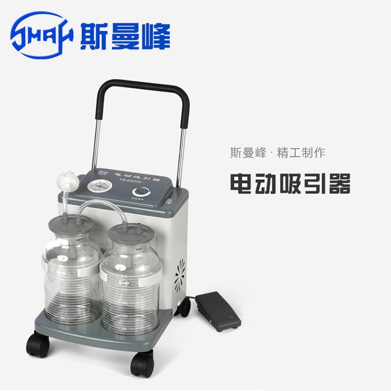 斯曼峰电动吸引器YB-DX23D(新)